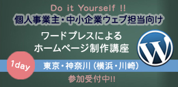 東京・神奈川(川崎・横浜)ワードプレスによるホームページ制作講座